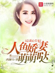 总裁心尖宠:人鱼娇妻萌萌哒
