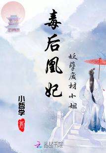 毒后凰妃:妖孽废材小姐